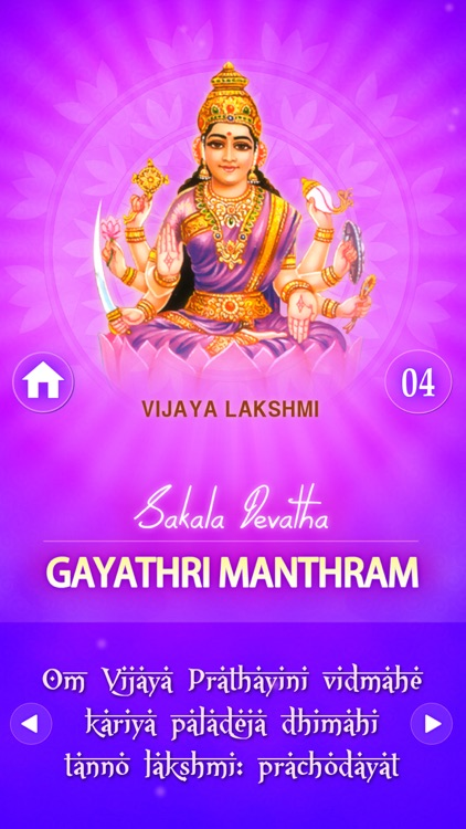 Sakala Devatha For Gayathri Mantram