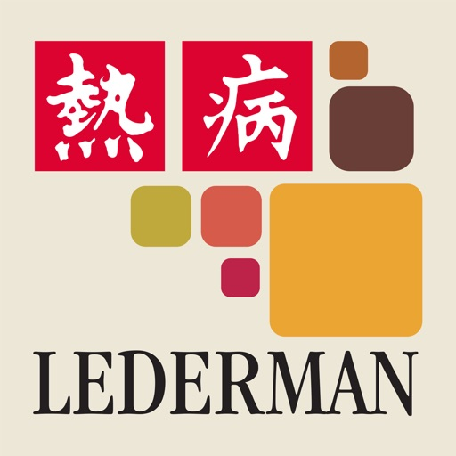 Lederman's Internal Medicine and Critical Care