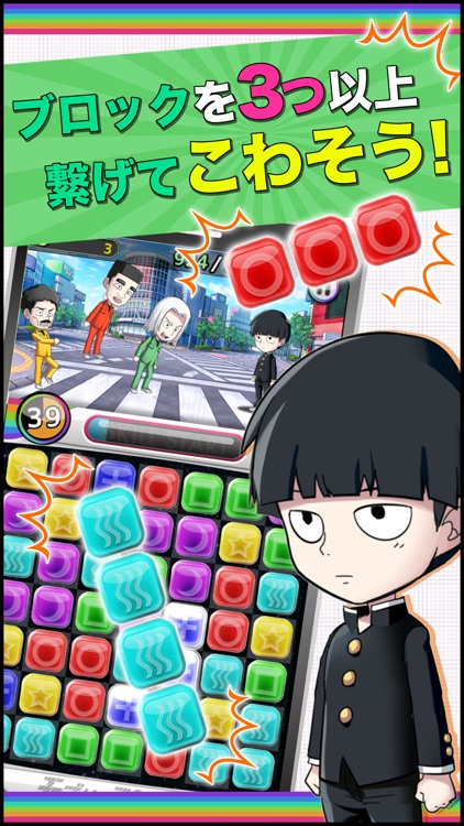 モブサイコ100〜サイキックパズル〜