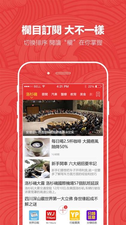 世界日報 screenshot-0