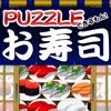おすしdeパズル - iPhoneアプリ