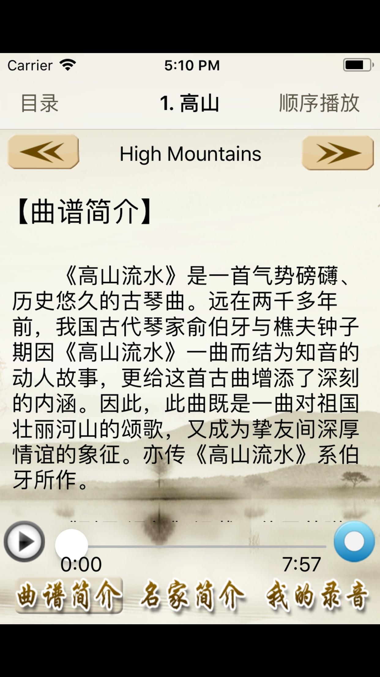 古琴赏学 Screenshot