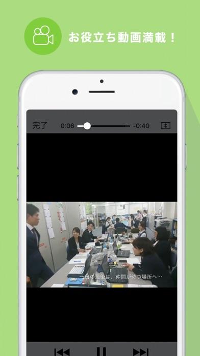 ダスキンCOMPASS Screenshot