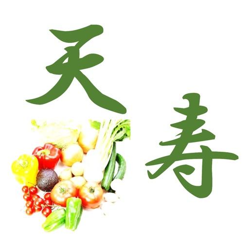 鮫洲の野菜や日用品購入なら天寿【てんじゅ】