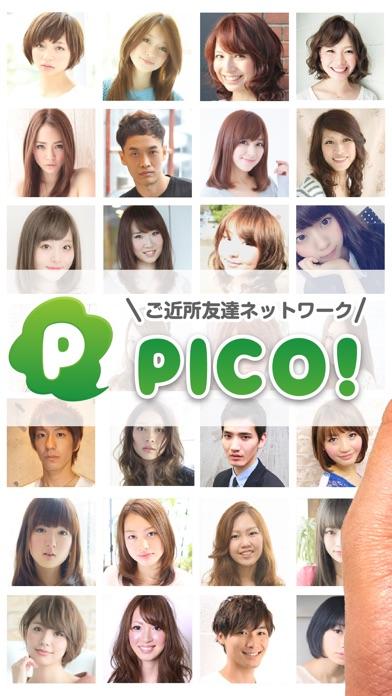 PICO!スクリーンショット