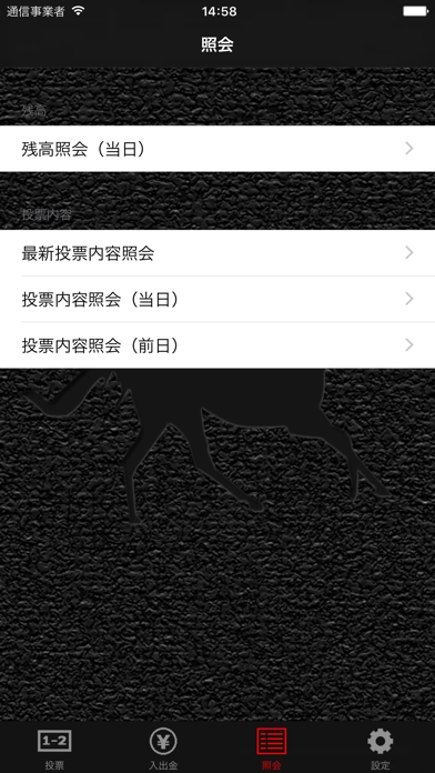 馬券投票@中央競馬(KBIBS) ScreenShot2