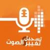 مغير الصوت : برنامج تسجيل و تغيير الصوت المطور