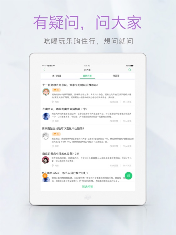 途牛旅游HD-高品质旅游产品预订 screenshot-4