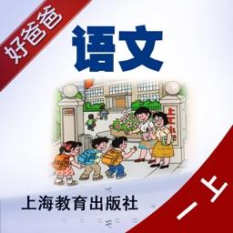 好爸爸点读机-小学语文一年级上册上海版 课本同步有声点读教材