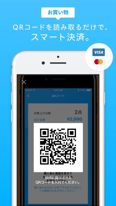 pixiv PAY screenshot1