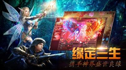 最强奇际:觉醒-最新3D魔幻动作手游 screenshot two
