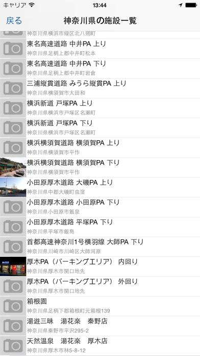 全国車中泊マップ screenshot1