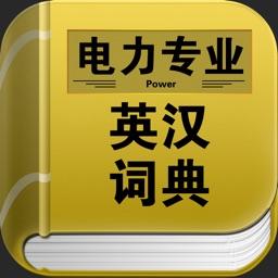 电力专业英汉词典