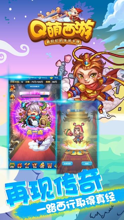 Q萌西游HD screenshot-4