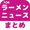 ラーメンのブログまとめニュース速報