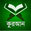 Quran Bangla - iPhoneアプリ