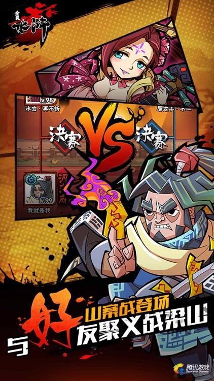 全民水浒-腾讯第一策略卡牌手游 screenshot-0