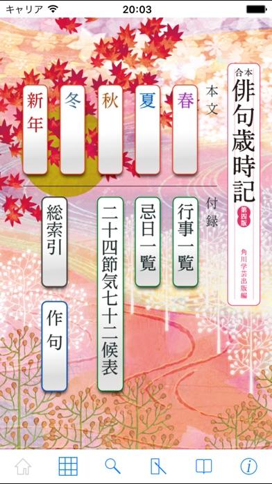 角川 合本俳句歳時記 第四版 screenshot1