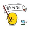 ひよこのちっぴ韓国語ステッカー1