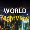世界の夜景 iPhone