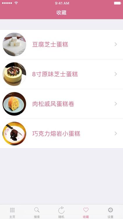 蛋糕糕点甜品制作大全-专业的蛋糕面包饼干做法大全 screenshot-4