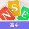 新标准英语酷单词(高中版)-教材配套单词学习