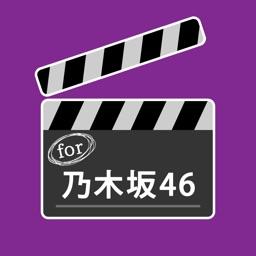 動画まとめったー for 乃木坂46