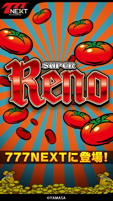 スーパーリノMAX【777NEXT】のスクリーンショット
