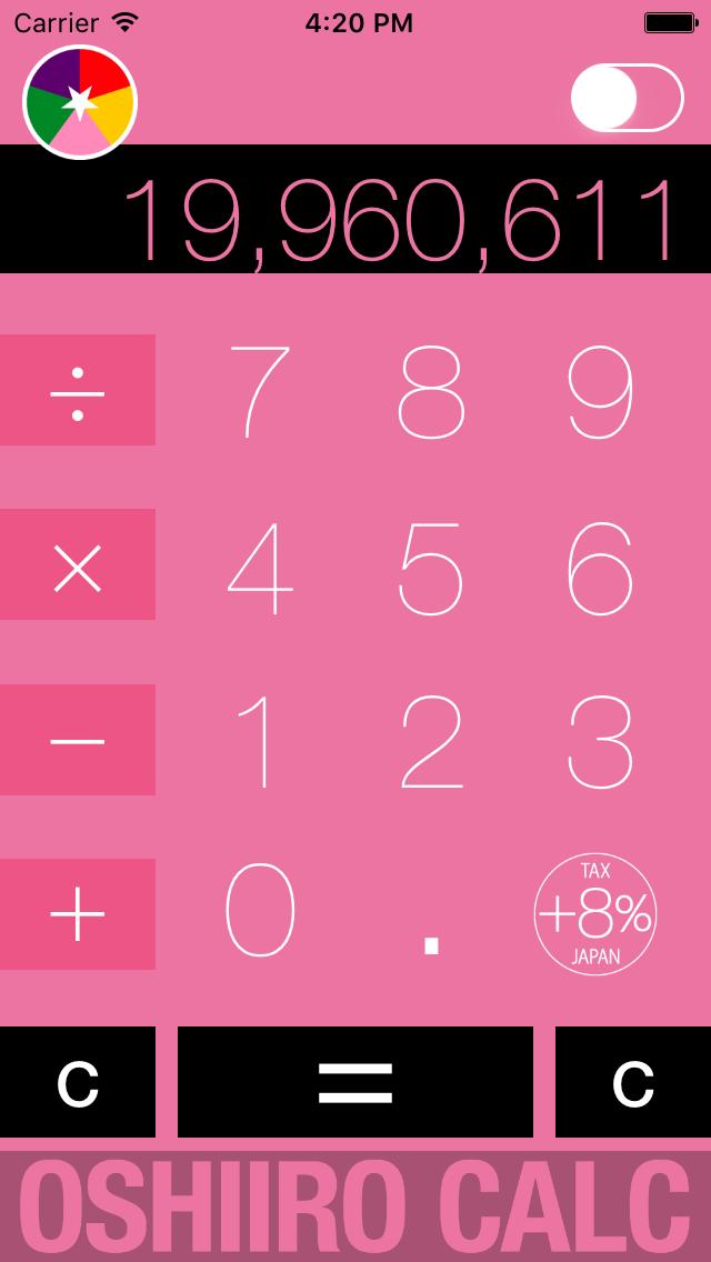 推し色電卓 〜5色の電卓&サイリウム ScreenShot2