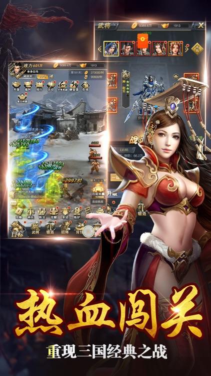 超级三国志-精品单机三国手游 screenshot-3