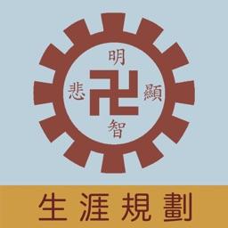 佛教沈香林紀念中學(生涯規劃網)