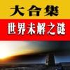 【有声字幕】千年历史 未解之谜