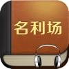 名利场HD 有声同步中英文双语字幕世界经典文学名著欣赏