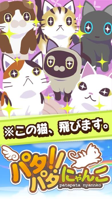パタパタ!!にゃんこ 猫好き集合!簡単アクションゲーム【無料】紹介画像1