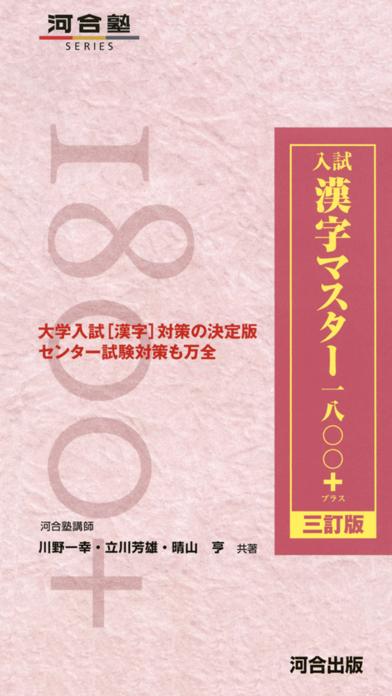 河合出版 漢字マスター1800+[三訂版]のおすすめ画像1