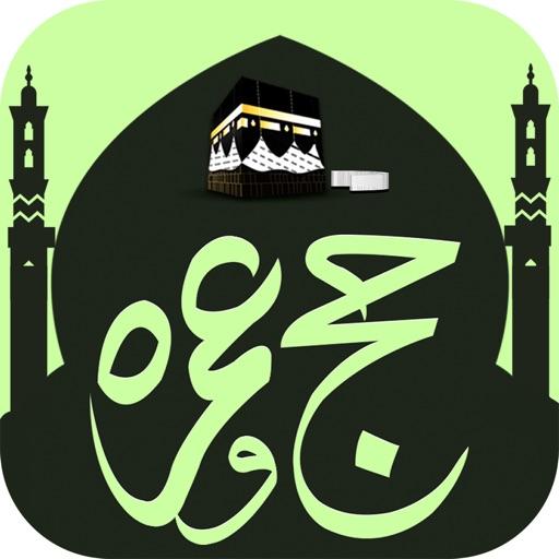 Hajj and Umrah -