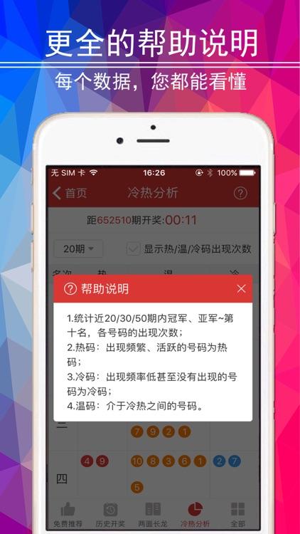 北京赛车pk10-极速版 screenshot-3