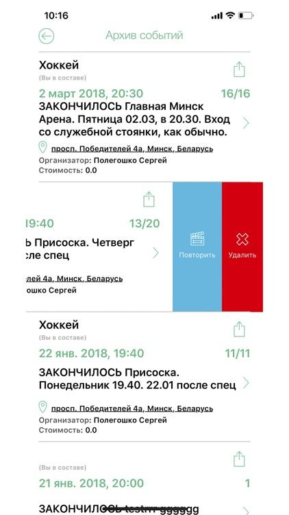 forspo.com - собирай удобно screenshot-6