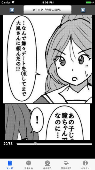 ラッキーボーイ5(漫画アプリ) ScreenShot3