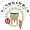 台北市餐飲業職業工會