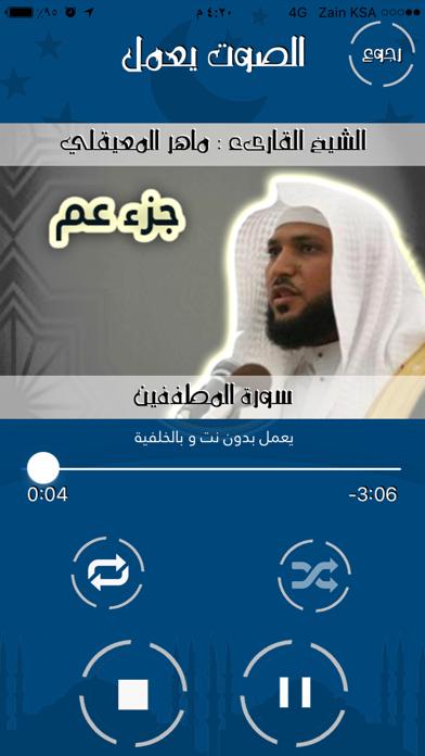 قرآن جزء عم بدون نت للشيخ ماهر المعيقلي اهداء من عبد العزيز الدبيانلقطة شاشة3