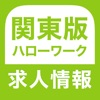 ハローワーク 関東版 仕事探し・バイト探しの求人検索アプリ