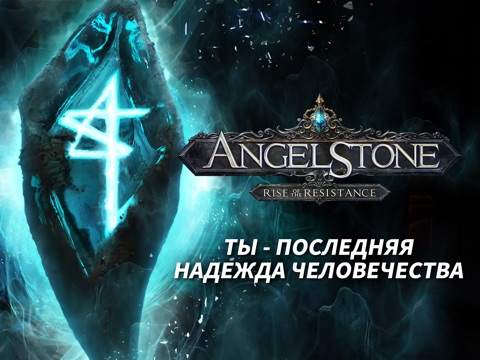 Angel Stone RPG Screenshot