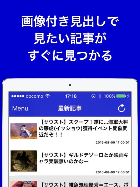 攻略ブログまとめニュース速報 for ワンピース サウザンドストームのおすすめ画像1