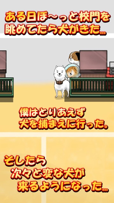 校庭に犬wスクリーンショット1