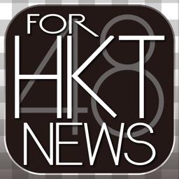 ブログまとめニュース速報 for HKT48
