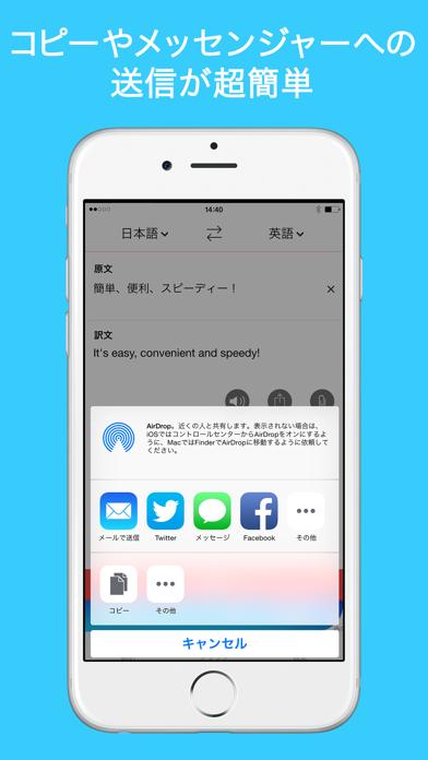エキサイト翻訳 ScreenShot2