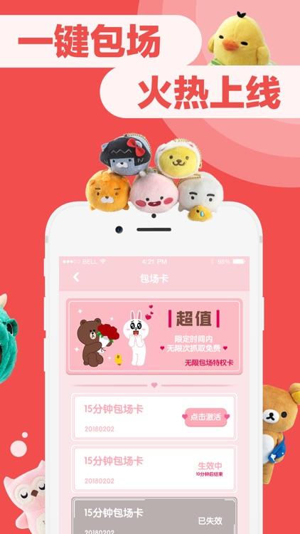 可爱抓娃娃(官方正版)-良心产品诚意推荐! screenshot-3