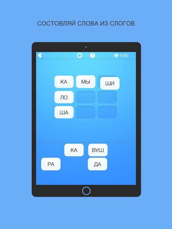 Словослог. Логика слова для iPad