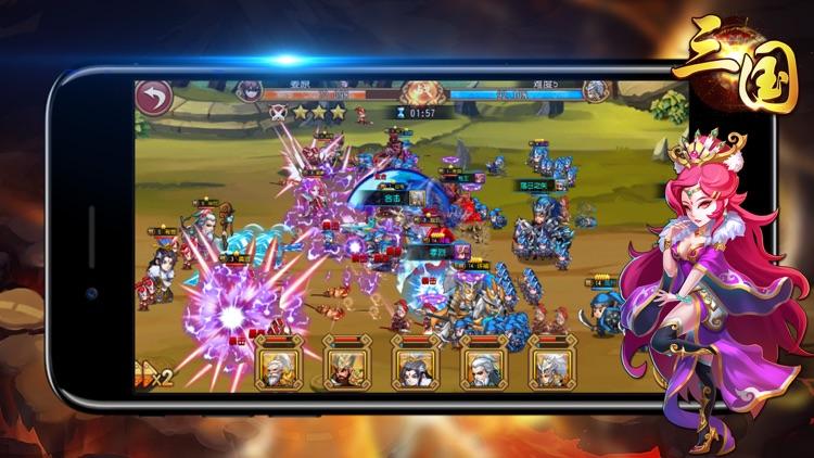 三国策略 -热血群英争霸三国游戏 screenshot-3